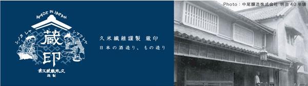 kurajirushi600.png