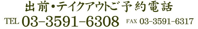 出前専用電話03-3591-6308FAX03-3591-6317