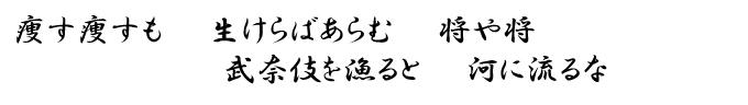 痩す痩すも  生けらばあらむ  将や将      武奈伎を漁ると  河に流るな