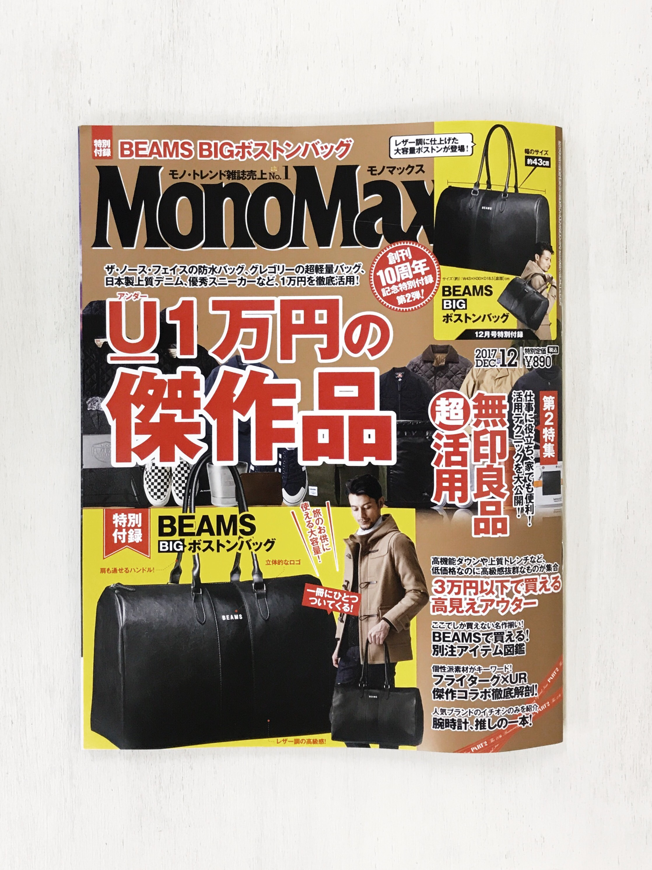 MonoMAX201711main.jpg