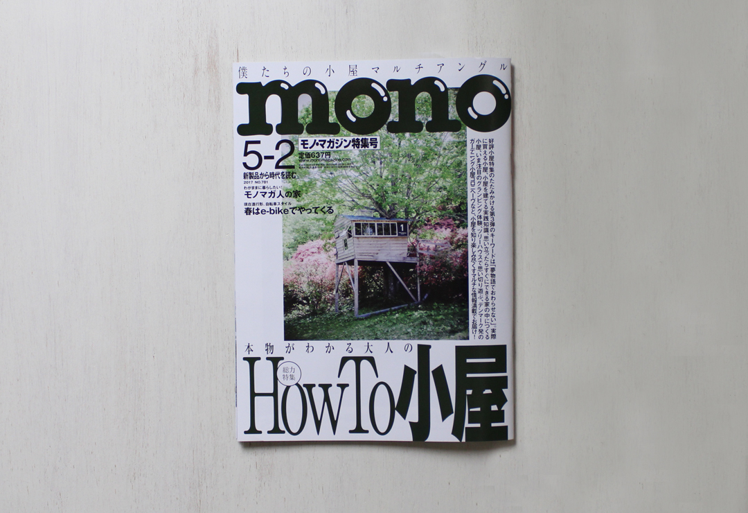 mono20170415main.jpg