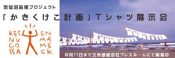 かきくけこ計画.jpg