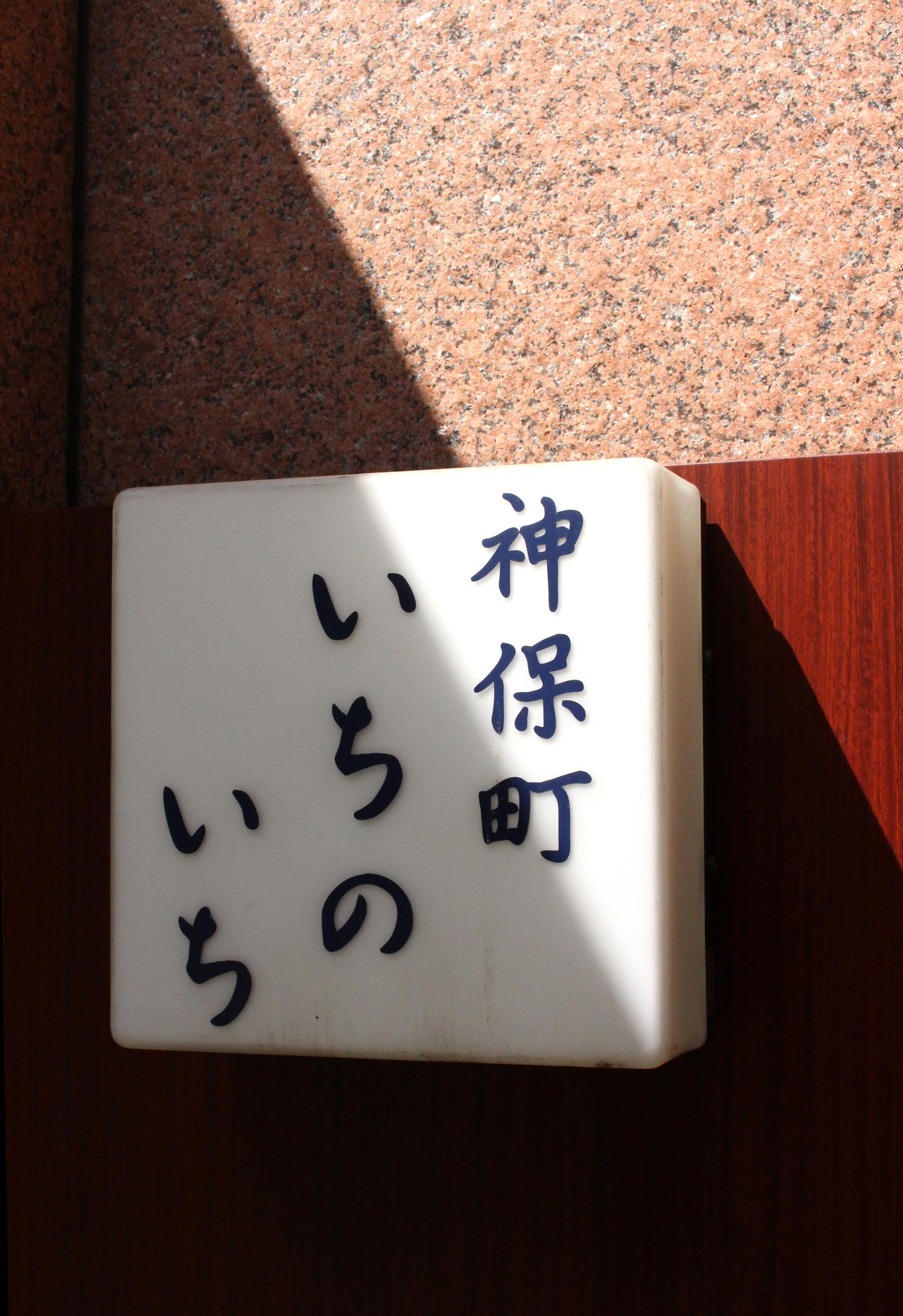 JINBOCHO1.jpg