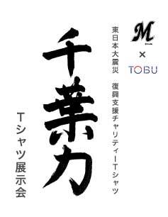 chibaryoku.jpg