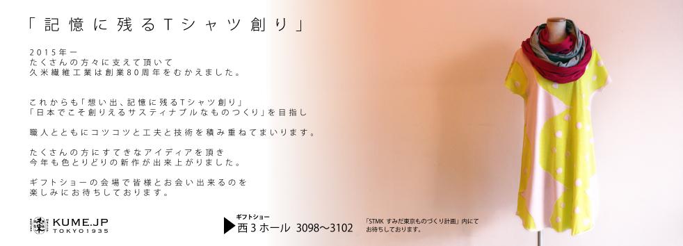 kume_top.jpg