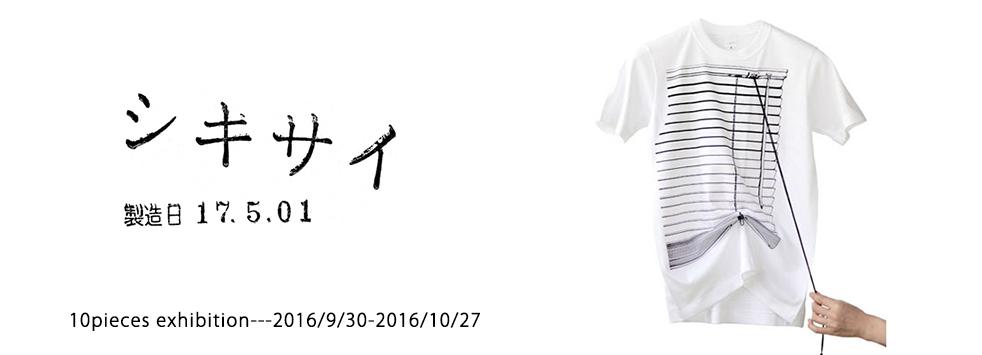shikisaitop2016.jpg