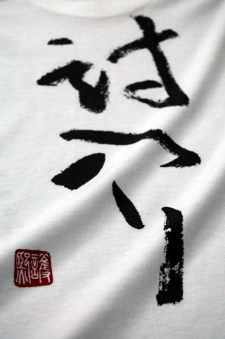 uchiiri_tshirts.jpg